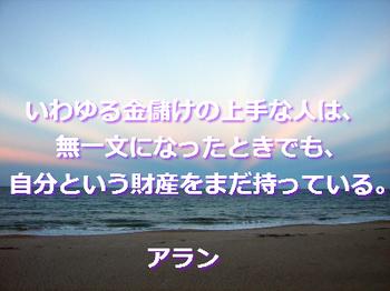 アラン14.jpg
