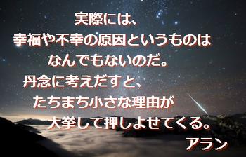 アラン31.jpg
