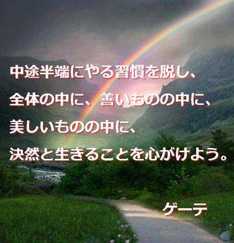 ゲーテ02.jpg
