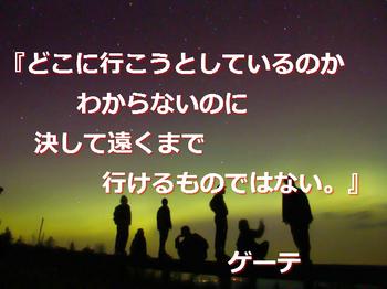 ゲーテ06.jpg