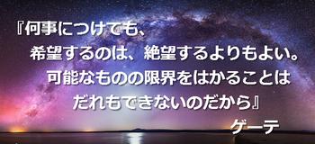 ゲーテ01.jpg